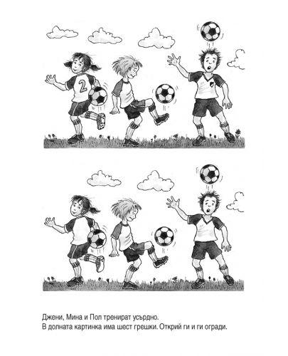 Весели картинни загадки: Футбол - 3