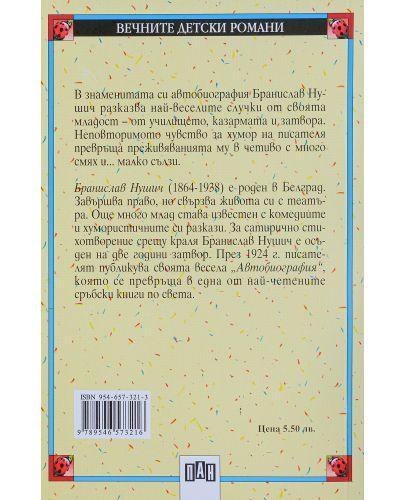 Вечните детски романи 20: Автобиография от Бранислав Нушич - 2