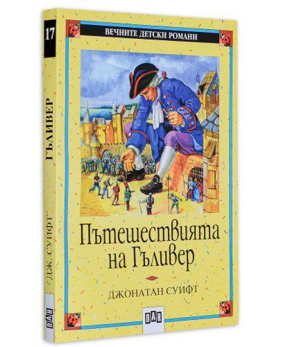 Вечните детски романи 17: Пътешествията на Гъливер - 3