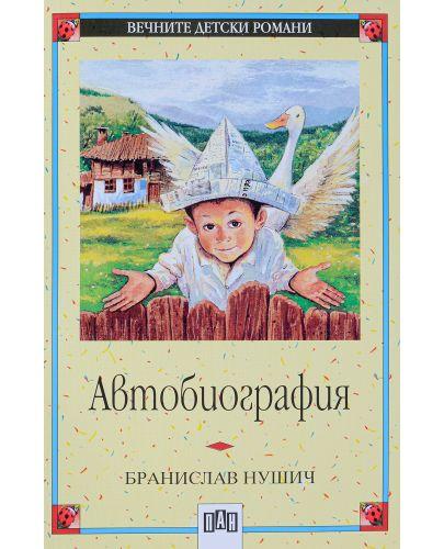 Вечните детски романи 20: Автобиография от Бранислав Нушич - 1