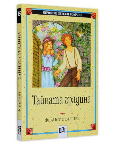 Вечните детски романи 15: Тайната градина - 3
