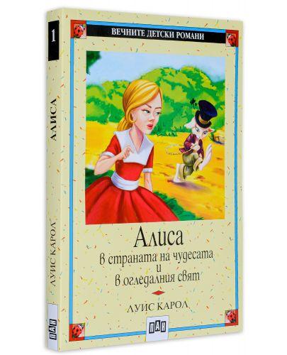 Вечните детски романи 1: Алиса в страната на чудесата и в огледалния свят (Пан) - 3