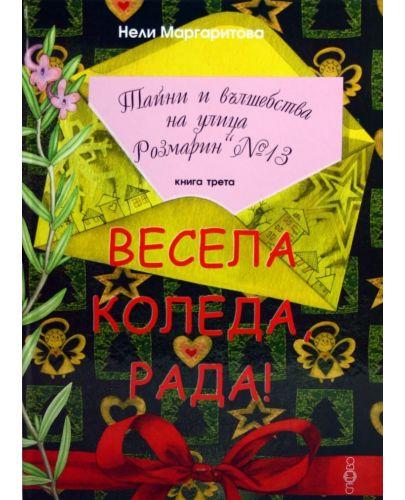 """Весела Коледа, Рада! (Тайни и вълшебства на улица """"Розмарин"""" №13 3) - 1"""
