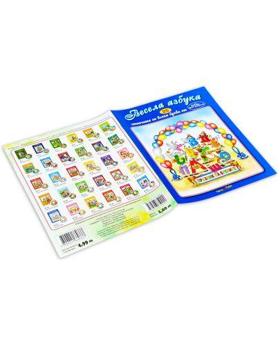 Весела азбука + CD (Стихчета за най-малките 25) - 2