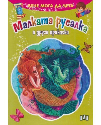 Вече мога да чета: Малката русалка и други приказки - 1