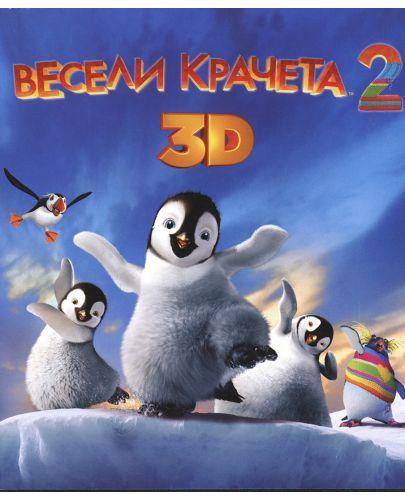 Весели крачета 2 3D (Blu-Ray) - 1