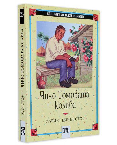 Вечните детски романи 23: Чичо Томовата колиба - 4