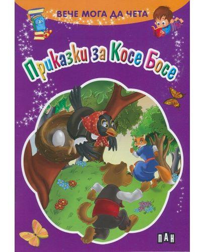 Вече мога да чета: Приказки за Косе Босе - 1