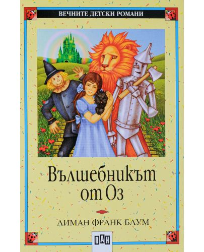 Вечните детски романи 2: Вълшебникът от Оз - 1
