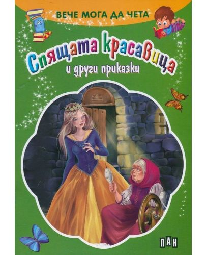 Вече мога да чета: Спящата красавица и други приказки - 1