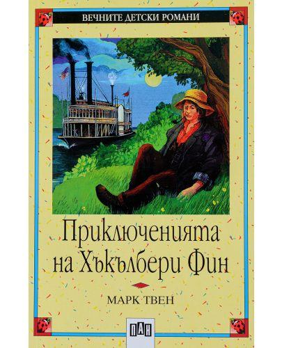 Вечните детски романи 12: Приключенията на Хъкълбери Фин - 1