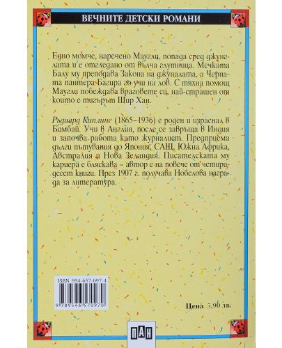 Вечните детски романи 16: Книга за джунглата. Маугли - 2