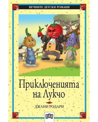 Вечните детски романи 3: Приключенията на Лукчо - 1