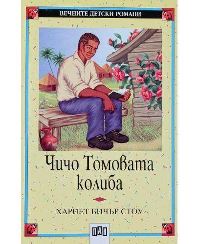 Вечните детски романи 23: Чичо Томовата колиба - 1