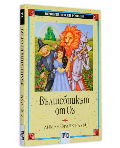 Вечните детски романи 2: Вълшебникът от Оз - 3