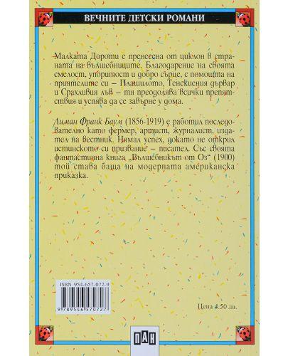 Вечните детски романи 2: Вълшебникът от Оз - 2