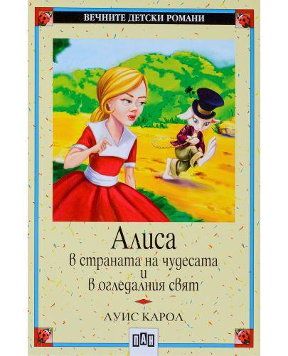 Вечните детски романи 1: Алиса в страната на чудесата и в огледалния свят (Пан) - 1