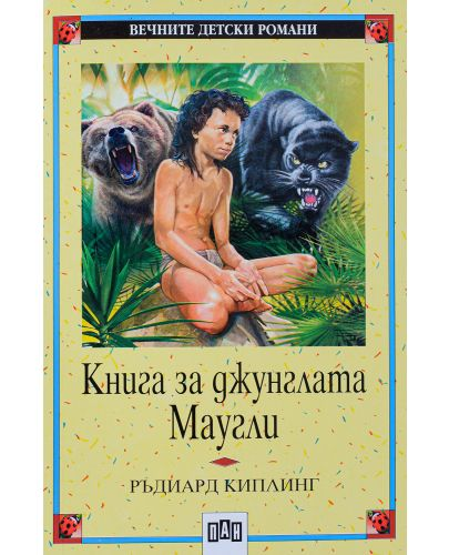 Вечните детски романи 16: Книга за джунглата. Маугли - 1