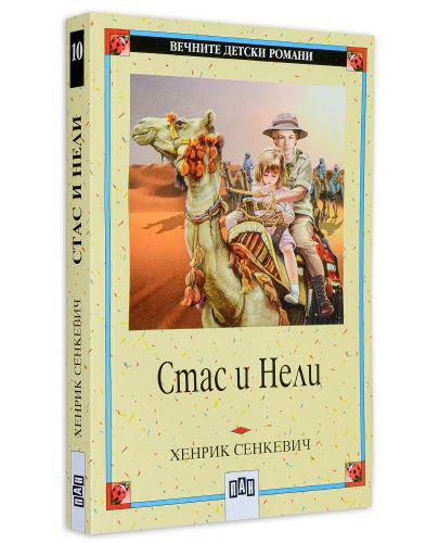 Вечните детски романи 10: Стас и Нели - 3