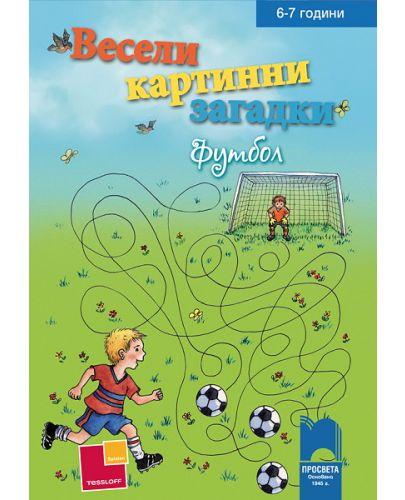 Весели картинни загадки: Футбол - 1