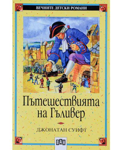 Вечните детски романи 17: Пътешествията на Гъливер - 1