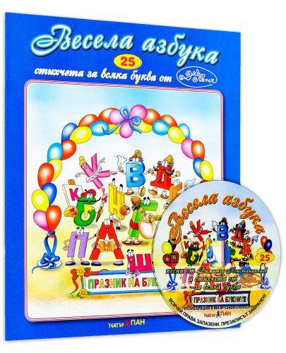 Весела азбука + CD (Стихчета за най-малките 25) - 1