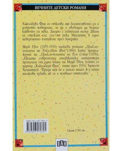 Вечните детски романи 12: Приключенията на Хъкълбери Фин - 2