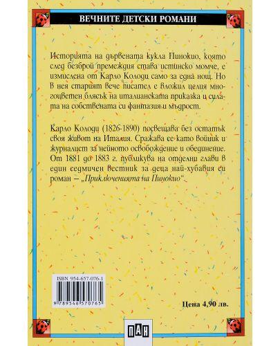 Вечните детски романи 6: Приключенията на Пинокио - 2