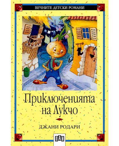 Вечните детски романи 3: Приключенията на Лукчо - 2