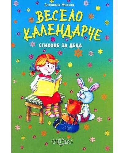 Весело календарче - стихове за деца - 1