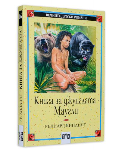 Вечните детски романи 16: Книга за джунглата. Маугли - 3