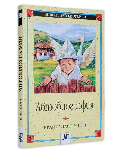 Вечните детски романи 20: Автобиография от Бранислав Нушич - 3