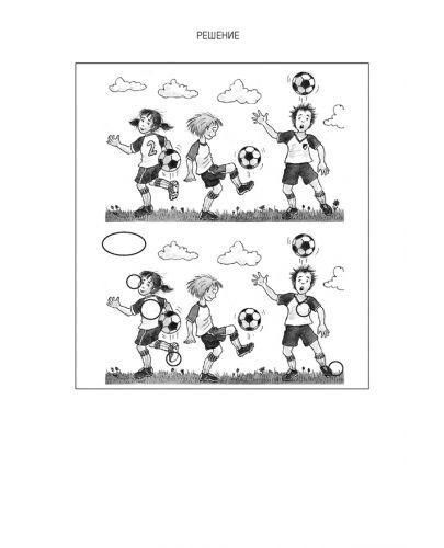 Весели картинни загадки: Футбол - 4