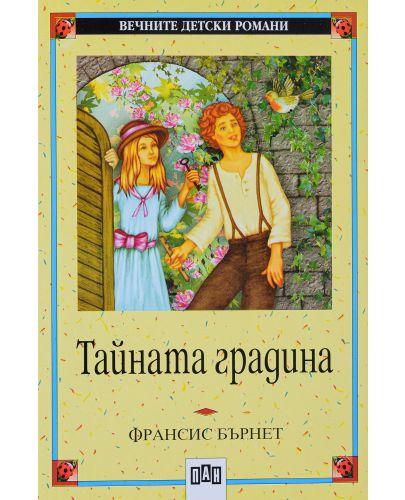 Вечните детски романи 15: Тайната градина - 1