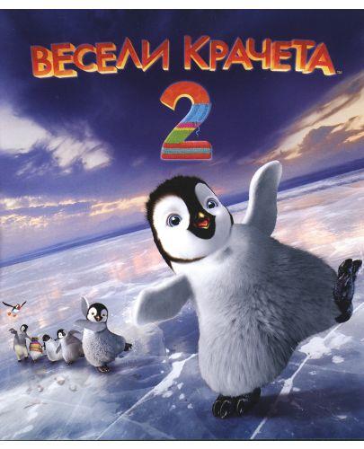 Весели крачета 2 (Blu-Ray) - 1
