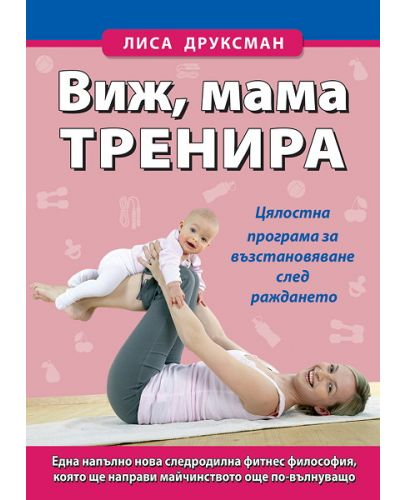 Виж, мама тренира - 1
