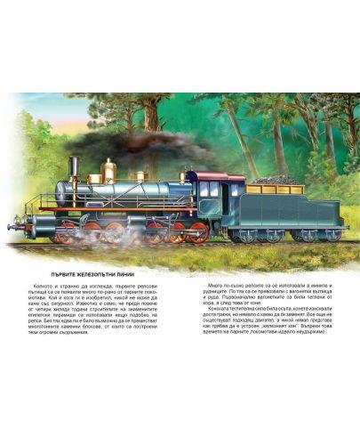 Опознай света: Влакове - в помощ на ученика - 3