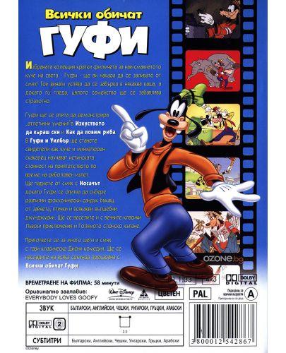 Всички обичат Гуфи (DVD) - 2