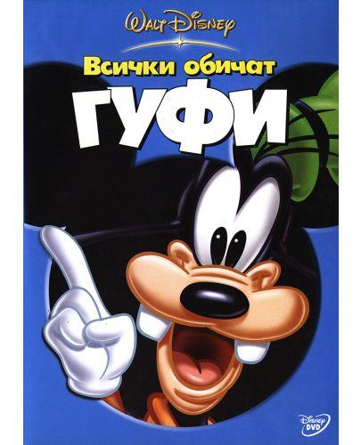 Всички обичат Гуфи (DVD) - 1