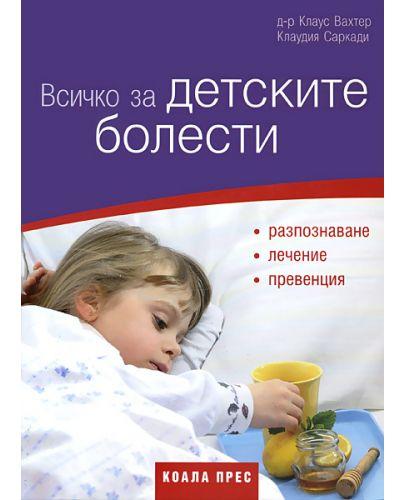 Всичко за детските болести (твърди корици) - 1