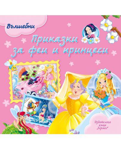 Вълшебни приказки за феи и принцеси - 1