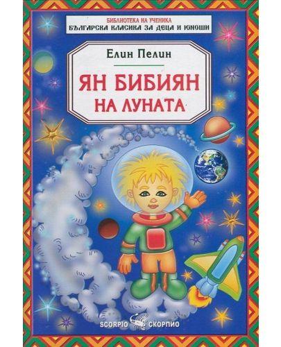 Библиотека за ученика: Ян Бибиян на Луната (Скорпио) - 1