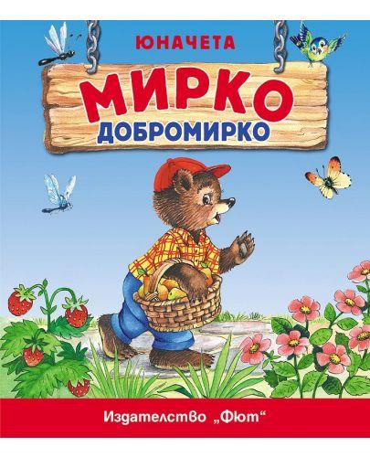 Юначета: Мирко Добромирко - 1
