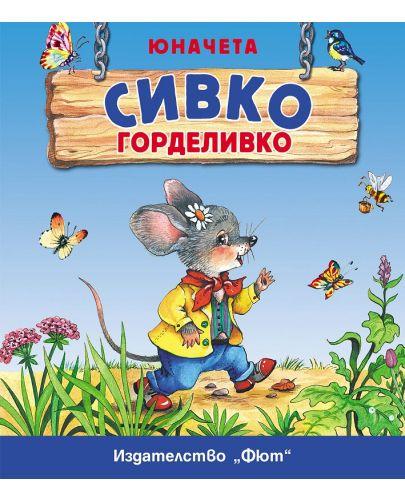 Юначета: Сивко Горделивко - 1