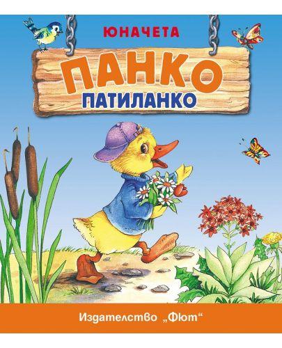 Юначета: Панко Патиланко - 1
