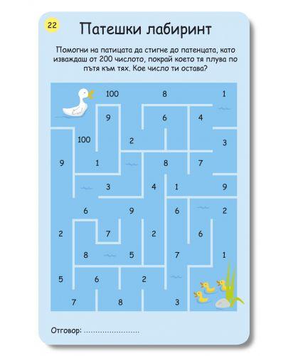 Забавна математика: Активни карти - 2