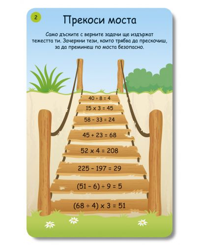 Забавна математика: Активни карти - 4