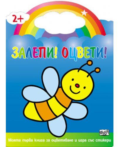 Залепи! Оцвети! - Пчела - 1