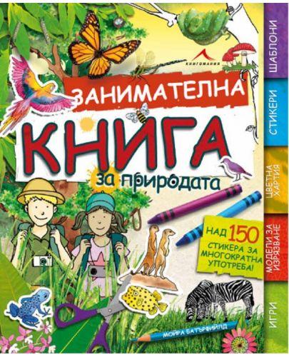 Занимателна книга за природата - 1