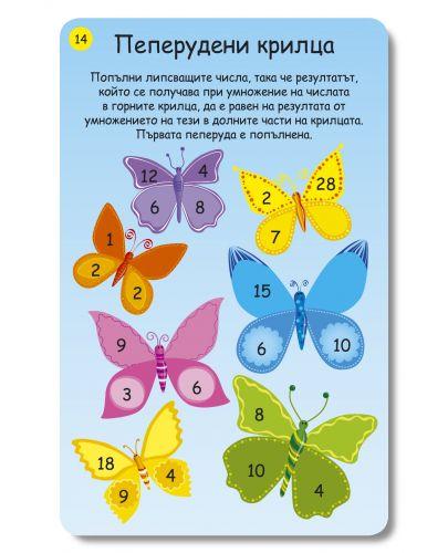 Забавна математика: Активни карти - 3